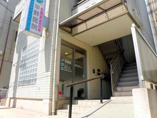平野 医院
