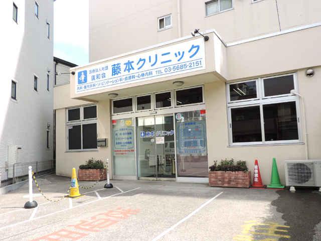 藤本 病院