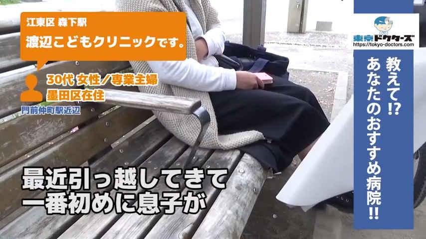 渡辺こどもクリニック 清澄白河駅 小児科 東京ドクターズ